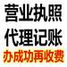武汉工商注册、武汉会计记账、武汉商标注册、汉口会计