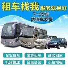 德州临邑县机场大巴租车多少钱多少钱一天租赁图片