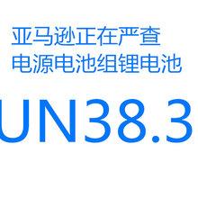 电池UN38.3需要一个容量一个报告,msds,货物运输鉴定报告