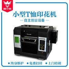 普兰特数码直喷印花机服装小型t恤卫衣图案定制打印机数码印花机图片