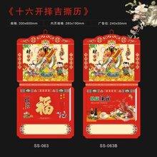 西藏挂历价格图片