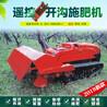 湖南廠家直銷誠招代理遙控開溝施肥回填一體機起壟機打藥機