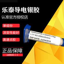 汉高乐泰LOCTITEABLEBOND84-1LMISR4导电银胶半导体芯片胶图片