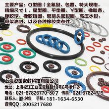 上海资策密封科技现货销货各种规格硅胶O型圈、平垫圈、油封、ED圈、水封、组合垫圈等