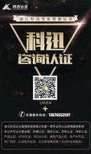 江苏省钟楼区提供煤安认证咨询服务专业代理欢迎询问