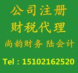 闸北区上海火车站注册公司闸北区兼职会计代理做账报税年检审计
