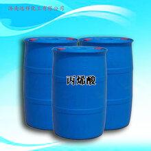 厂家直销丙烯酸国标含量桶装槽罐车都有丙烯酸精酸图片