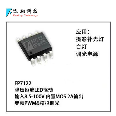 无频闪PWM/0-10VLED驱动调光ICFP7122内置MOS,精度2%深度1%