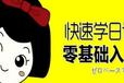 城陽日語培訓學校哪家好?城陽日語課程介紹