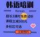 黃島韓語培訓,黃島韓語零基礎直達,免費試聽