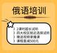 推薦:黃島俄語培訓學校選擇歐風,黃島俄語培訓