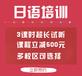 名校推薦:黃島日語培訓中心,日韓道日語課程介紹
