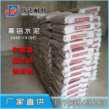 鸭牌耐火水泥高铝水泥厂优游注册平台900号铝酸盐水泥质量保证图片