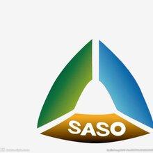 什么产品出口中东市场需要做SASO认证标准是什么