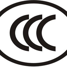 陶瓷地板砖做CCC认证需要准备哪些材料,费用和周期多久