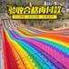 七彩滑道彩虹滑道感受從云端飛馳而下暢快淋漓