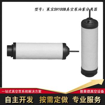 供應德國萊寶真空泵油霧分離器SV100B型號品質