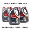 廠家批發英國EDWARDS愛德華UL20號真空泵油型號齊全耐高溫正品包郵