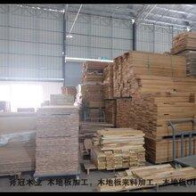 信宜实木地板的加工斧冠木业加工厂家批发采购
