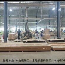 肇庆实木地板的加工斧冠木业加工厂家非标定制