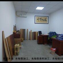 宜章县木地板斧冠工程vary木地板材质参数实木地板红图片