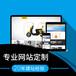 寧波奧凱網絡公司企業網站建設網站關鍵詞優化