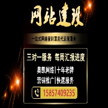 寧波奧凱網絡網站優化保姆式全案服務