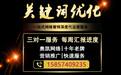 宁波奥凯网络关键词排名优化