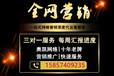 奧凱網絡寧波網絡營銷