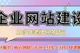 寧波奧凱網絡工業品企業網站推廣