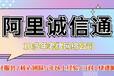 寧波奧凱阿里誠信通托管代運營人工優化店鋪排名