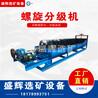 螺旋分級機大型全自動水洗脫泥洗礦機高堰沉沒式螺旋分級脫泥機礦山洗礦設備