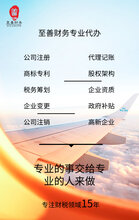 深圳公司注册_商标专利_代理记账_企业变更