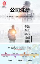 深圳至善公司注册代理记账商标专利一站式服务