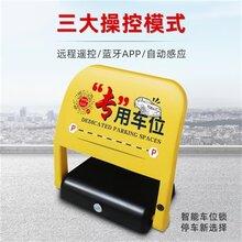 宁波车位锁厂家,供应遥控车位锁,感应车位锁,蓝牙APP控制车位锁图片