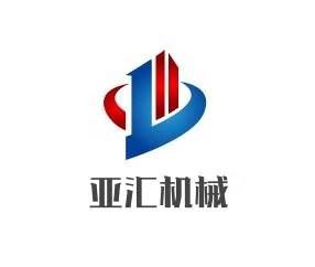 山东亚汇机械设备有限公司