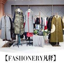 广州知名设计师品牌凡释女装折扣三标齐全走份批发货源图片