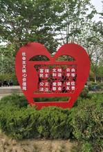定制价值观标牌广告标识牌宣传牌社会主义核心价值观党建标识牌图片