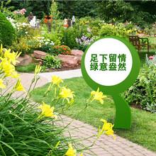 花草牌提示牌草坪牌指示牌警示牌景区标识牌户外厂家定制图片