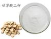 甘草提取物甘草酸二鉀HPLC75%廠家直銷現貨供應化妝品原料