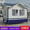 天津市捷瑞特金属雕花板小区物业保安执勤治安岗亭厂家