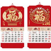 珠海专业生产福字月历报价生产厂家图片