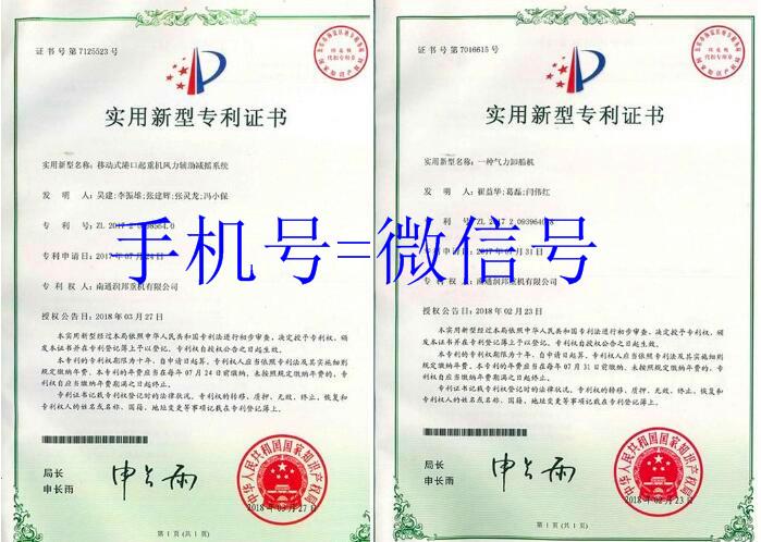 廈門大學保研加分申請實用新型專利快速授權拿證
