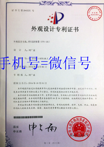西安产品推广申请外观专利包撰写包授权