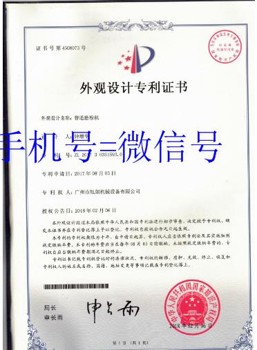 银川报项目申请外观专利加急办理,包拿证包授权