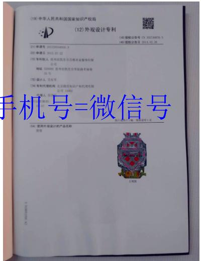 貴陽報項目申請外觀專利快速授權拿證