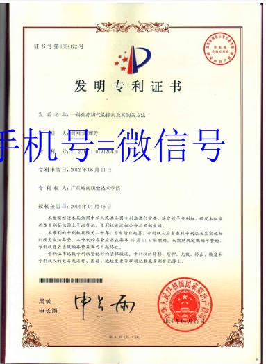 青島自主招生申請實用新型專利代理申請費用