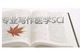 環境環保類博士發表SSCI核心期刊發表成功后付款,代理投稿包發表