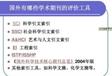 妇产科学类(副)教授发表SSCI核心期刊包收录检索,快速审稿录用