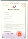郑州评职称申请发明专利转让专利